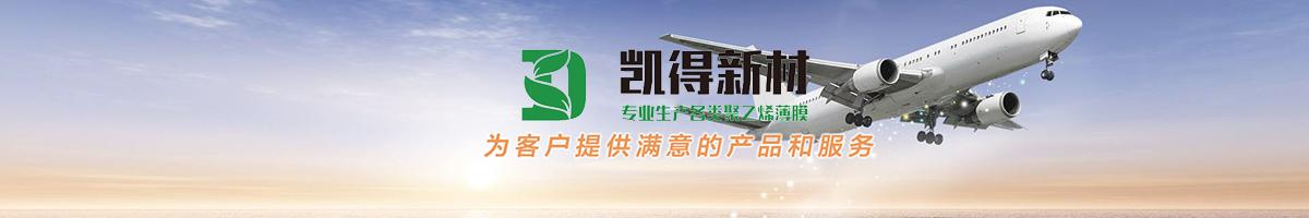 常州凱(kai)得新材料專業生產各類聚乙烯薄膜